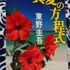 【読書記録】東野圭吾「真夏の方程式」