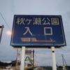 【注意】東京事変の心を聴いて秋ヶ瀬公園に来園予定している方々へ【2019】
