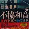 中村倫也company〜「届きました。」