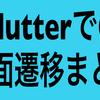 Flutterでの画面遷移まとめ