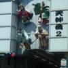 大阪天六ガス爆発2-私の備忘録(完)