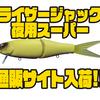 【FishArrow×DRT】Vテール搭載のコラボビッグベイト「ライザージャック 夜用スーパー」通販サイト入荷!