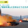 ●韓国の次期政権は北朝鮮化を進めようとしている。アホ。