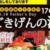 デザイン コピーワーク タイトル ごきげんの法則 ヤオコー 7月21日号