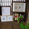 洞川温泉はキャンセルして平城宮跡歴史公園