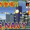 【カプコンアーケードスタジアムプレイ日記#27】ボス戦の演出が気に入りました♪U.S.NAVYを攻略!