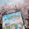 大邱:2019年E-world桜祭り