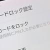スマホのSIMカードがロックされた日。Rakuten UN-LIMIT SIMカードロック解除、PUK解除コード取得までの1時間。