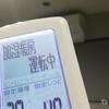 ダイキン「うるさら7」秋に起こる致命的な不具合? メーカー把握済み 高気密高断熱と高性能エアコンの罠