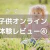 <子供オンライン英会話>kimini10日間無料体験レビュー4日目