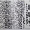 「大韓民国臨時政府:独立軍(馬賊、匪賊)」が関東大震災で起こした「暴動」~「表現の自由展」