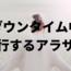【埋没法】二重整形の経過(ダウンタイム)を写真で報告!
