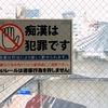 盗撮と痴漢逮捕の記事の分析:性犯罪に対する日本人男女の意識の問題