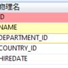SQL基礎 暗黙的なデータ型変換 oracleデータベース