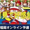 パワチャン福岡予選初見プレイ!いきなり3000位以内!?[パワプロアプリ]