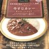 長崎老舗洋食店フラワーメイト監修「じっくり煮込んだ牛すじカレー」はとろとろの牛すじたっぷり!