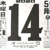 5月14日(木)2020 🌗4月22日