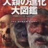 『人類の進化大図鑑』 アリス・ロバーツ編 (河出書房新社)