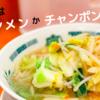 タンメンとは?チャンポンとの違いは?都内おすすめのタンメン専門店も紹介!