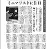 1/12当ブログが北海道新聞に掲載されました。取材を通して私なりのミニマルライフに想うこと