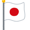 【NHK世論調査】憲法改正議論が放置される前に国民投票やろうよ!