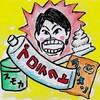 良い子は歯磨き石鹸で手洗、レンホーさん歯がお白いですね…