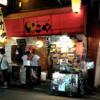 大阪・ミナミでたこ焼きが食べられる居酒屋「いこや」さん