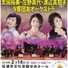 【完売御礼】青春ポップスコンサート 松浦市文化会館