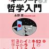 『イラストで読むキーワード哲学入門』刊行
