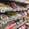 【陳列】レトルトごはんの種類の多さに驚き