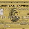 これだけお得!アメックスゴールド初年度年会費無料 29,000円の年会費負担0円、条件なし