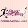 ドラマ「逃げるは恥だが役に立つ」津崎平匡の部屋から見るインテリアコーディネート。