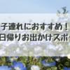 子連れにおすすめ!関東の日帰りお出かけスポット9選