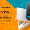 New Nintendo 2DS LLの予約はいつ始まるのか?