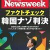Newsweek (ニューズウィーク日本版) 2021年06月29日号 ファクトチェック 韓国ナゾ判決/ビットコインを法定通貨にした国