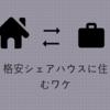 安定した収入があるのに家賃35000円のシェアハウスに住み続ける理由と固定費の削減について
