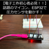【Wifi , Bluetooth搭載マイコン】【実装】ESP32で圧力センサ (FSR402)を動かす