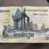 カンボジアのアンコール遺跡群があるシェムリアップに行くときの両替などの通貨事情