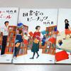 竹内真 学校図書館が舞台「図書室」シリーズ 司書・司書教諭の仕事がわかる本