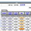 航空券の購入方法と保証金