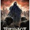 映画感想:「フランケンシュタインX -新種誕生-」(55点/モンスター)