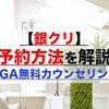 【銀クリ】予約方法を解説【AGA無料カウンセリング】