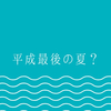 平成最後の夏が終わったので、平成生まれの私がハマったサイトを黙々と紹介する