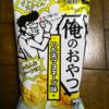 パッケージ記載のL字開封が便利!!『俺のおやつ いか天マヨネーズ味』