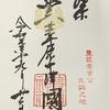 御朱印集め 豊国神社:愛知
