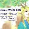 Shisen's World 2017 開催日時決定!