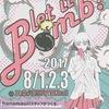 京都の音楽スタジオhanamauii主催!Let it Bomb!僕達も参加します!