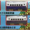 【プラレール】「E2北陸新幹線」と「E2新幹線あさま」