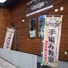 名古屋で有名な手編み教室 【パサージュ様】ののぼり旗をつくりました! 近藤印刷