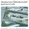 バンコク中心部で爆発騒ぎ(サイアム、BTSチョンノンシー、タイ王国政府総合庁舎、プラトゥナーム)